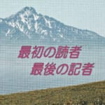 リニア騒動の真相15 リニアで「名古屋」衰退へ!