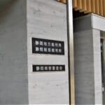 "<span class=""title"">リニア騒動の真相79静岡工区差止訴訟への疑問</span>"