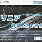 """<span class=""""title"""">リニア騒動の真相86""""毎日新聞""""終焉の行方?</span>"""